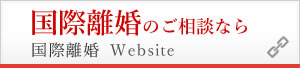国際離婚のご相談なら 国際離婚 Website