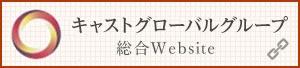 キャストグループ 総合Website