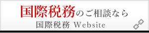 国際税務のご相談なら 国際税務 Website