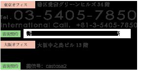 東京オフィス 港区愛宕グリーンヒルズ32階 大阪オフィス 大阪中之島ビル13階
