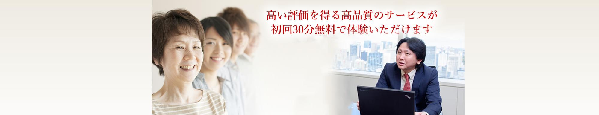 高い評価を得る高品質のサービスが初回30分無料で体験いただけます