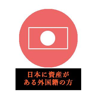 日本に資産がある外国籍の方